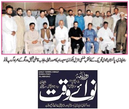 تحریک منہاج القرآن Pakistan Awami Tehreek  Print Media Coverage پرنٹ میڈیا کوریج DAILY NAWA I WAQT PAGE-02