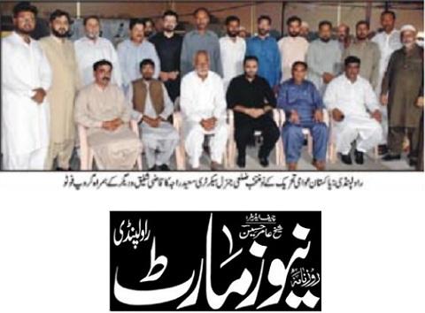 تحریک منہاج القرآن Pakistan Awami Tehreek  Print Media Coverage پرنٹ میڈیا کوریج DAILY NEWS MART PAGE-02