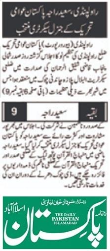 تحریک منہاج القرآن Pakistan Awami Tehreek  Print Media Coverage پرنٹ میڈیا کوریج DAILY PAKISTAN IBA PAGE-02