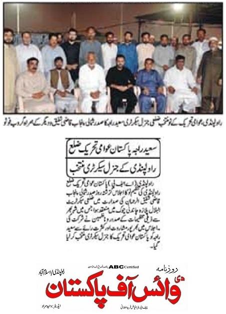 Minhaj-ul-Quran  Print Media Coverage DAILY VOICE OF PAKISTAN PAGE-02
