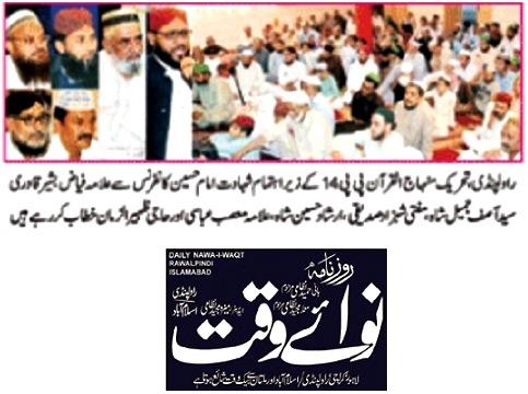 تحریک منہاج القرآن Pakistan Awami Tehreek  Print Media Coverage پرنٹ میڈیا کوریج DAILY NAWA I WAQT PAGE-06