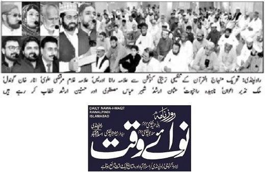 Pakistan Awami Tehreek  Print Media Coverage DAILY NAWA I WAQT PAGE-11
