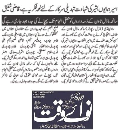 Minhaj-ul-Quran  Print Media Coverage DAILY NAWA I WAQT PAGE-12