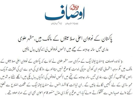 Pakistan Awami Tehreek Print Media CoverageDAILY AUSAF PAGE-04