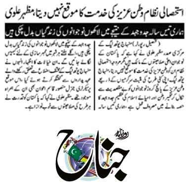Pakistan Awami Tehreek Print Media CoverageDAILY JINNAH PAGE-05