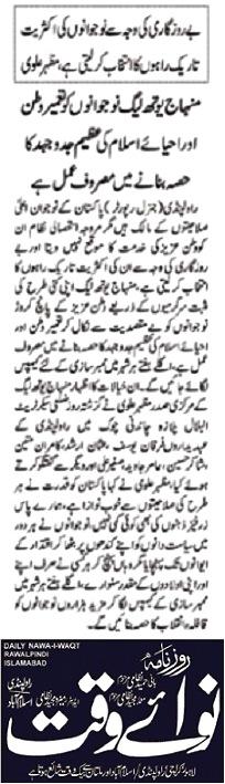 Pakistan Awami Tehreek Print Media CoverageDAILY NAWA I WAQT PAGE-11