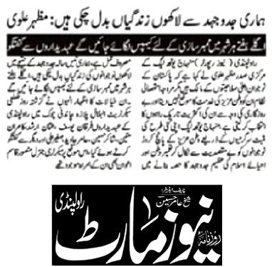 Pakistan Awami Tehreek Print Media CoverageDAILY 92 NEWS MART PAGE-02