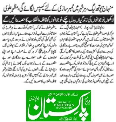 Pakistan Awami Tehreek Print Media CoverageDAILY PAKISTAN RWP PAGE-02