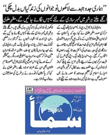Pakistan Awami Tehreek Print Media CoverageDAILY SAMA PAGE-02