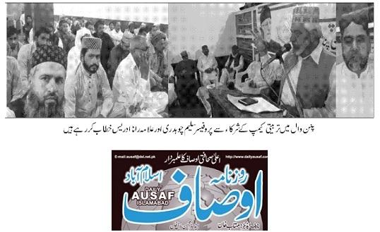 Pakistan Awami Tehreek  Print Media Coverage DAILY AUSAF PAGE-04