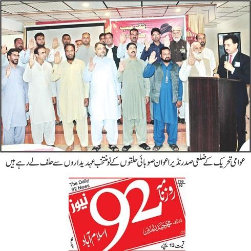 تحریک منہاج القرآن Pakistan Awami Tehreek  Print Media Coverage پرنٹ میڈیا کوریج DAILY 92 NEWS PAGE-09
