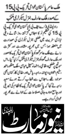 Minhaj-ul-Quran  Print Media CoverageDAILY NEWS MART PAGE-O2