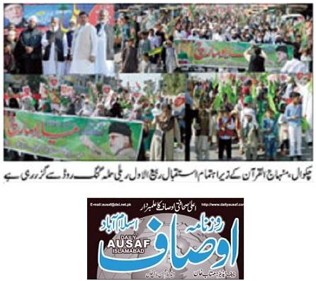 تحریک منہاج القرآن Pakistan Awami Tehreek  Print Media Coverage پرنٹ میڈیا کوریج DAILY AUSAF PAGE-12