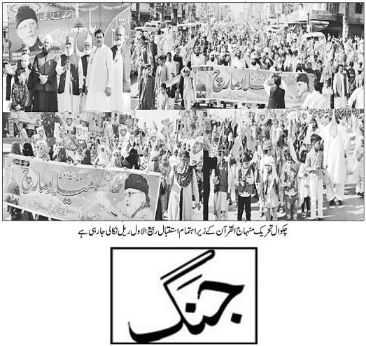 Mustafavi Student Movement Print Media Coverage DAILY JANG PAGE-09