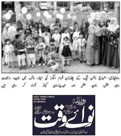 Mustafavi Student Movement Print Media Coverage DAILY NAWA I WAQT PAGE-12
