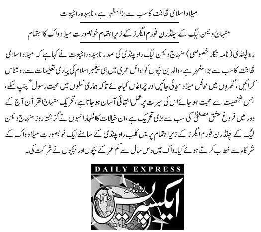 Pakistan Awami Tehreek  Print Media Coverage DAILY EXPRESS PAGE-09
