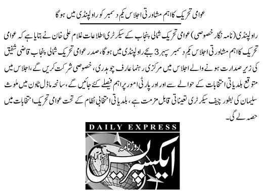 تحریک منہاج القرآن Pakistan Awami Tehreek  Print Media Coverage پرنٹ میڈیا کوریج DAILY EXPRESS PAGE-09