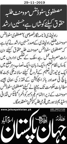 تحریک منہاج القرآن Pakistan Awami Tehreek  Print Media Coverage پرنٹ میڈیا کوریج DAILY JAHAN PAKISTAN PAGE-02