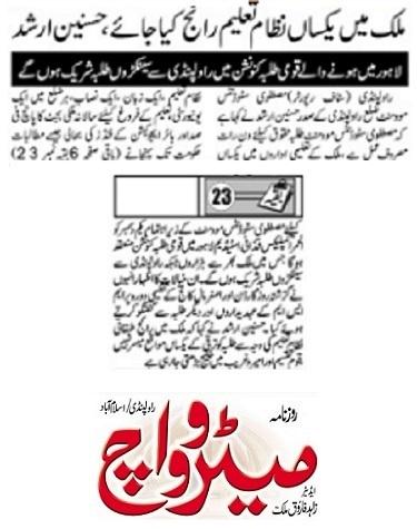 تحریک منہاج القرآن Pakistan Awami Tehreek  Print Media Coverage پرنٹ میڈیا کوریج DAILY METROWATCH BACK PAGE