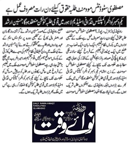 تحریک منہاج القرآن Pakistan Awami Tehreek  Print Media Coverage پرنٹ میڈیا کوریج DAILY NAWA I WAQT PAGE-11