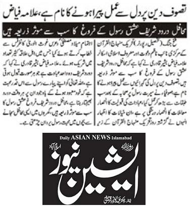 Pakistan Awami Tehreek  Print Media Coverage DAILY ASIAN NEWS PAGE-02