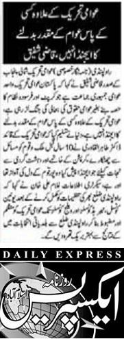 Pakistan Awami Tehreek  Print Media Coverage DAILY EXPRESS 2