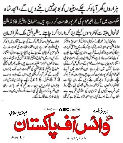 Pakistan Awami Tehreek  Print Media Coverage DAILY VOICE OF PAKISTAN PAGE-02