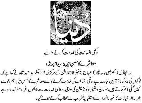 Minhaj-ul-Quran  Print Media Coverage DAILY DUNYA PAGE-09