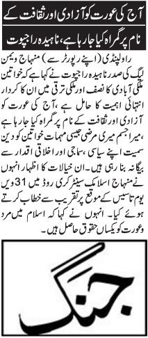 Minhaj-ul-Quran  Print Media CoverageDAILY JANG PAGE-02