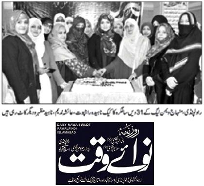 Minhaj-ul-Quran  Print Media CoverageDAILY NAWA I WAQT PAGE-12