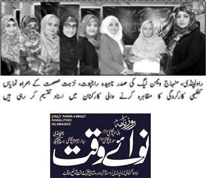 Minhaj-ul-Quran  Print Media Coverage DAILY NAWA I WAQT PAGE-11