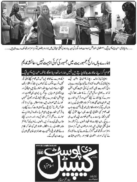 Minhaj-ul-Quran  Print Media CoverageDAILY CAPITAL POST