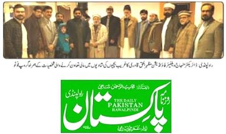 Minhaj-ul-Quran  Print Media CoverageDAILY PAKISTAN RWP PAGE-02