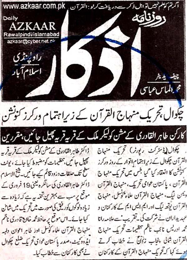 Minhaj-ul-Quran  Print Media Coverage Daily-Azkar