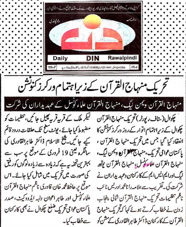 Minhaj-ul-Quran  Print Media Coverage Daily-Din