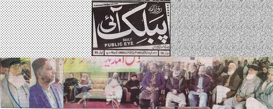 Minhaj-ul-Quran  Print Media Coverage Daily-Public-Eye-Chakwal