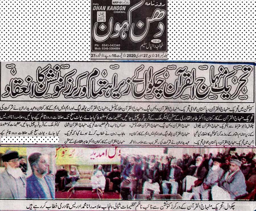 Minhaj-ul-Quran  Print Media Coverage Daily-Dhan-Kahoon-Chakwal