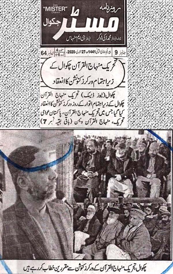 Minhaj-ul-Quran  Print Media Coverage Daily-Mister-Chakwal