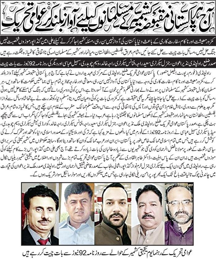 Pakistan Awami Tehreek  Print Media Coverage DAILY 92 NEWS PAGE-09