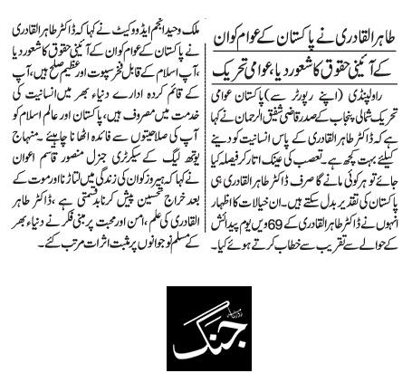 Pakistan Awami Tehreek  Print Media Coverage DAILY JANG PAGE-02