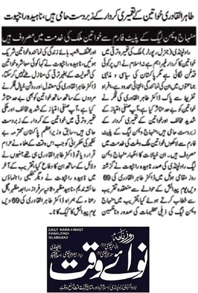 Pakistan Awami Tehreek  Print Media Coverage DAILY NAWA I WAQT PAGE-12
