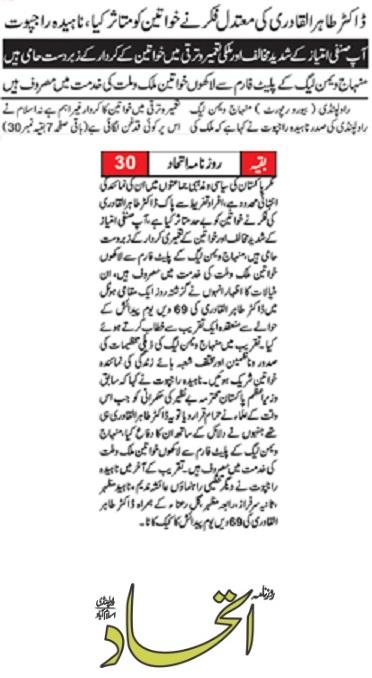 Pakistan Awami Tehreek  Print Media Coverage DAILY ITTEHAD PAGE-02