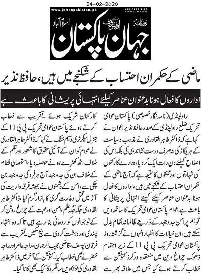 Pakistan Awami Tehreek  Print Media Coverage DAILY JAHAN PAKISTAN PAGE-05