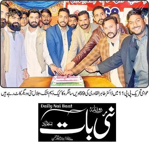 Minhaj-ul-Quran  Print Media Coverage DAILY NAI BAAT PAGE-02