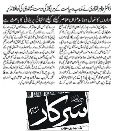 Pakistan Awami Tehreek  Print Media Coverage DAILY SARKAR PAGE-02