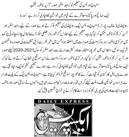 Minhaj-ul-Quran  Print Media Coverage DAILY EXPRESS PAGE-09