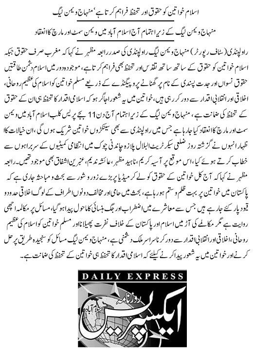 Minhaj-ul-Quran  Print Media Coverage EXPRESS PAGE-02