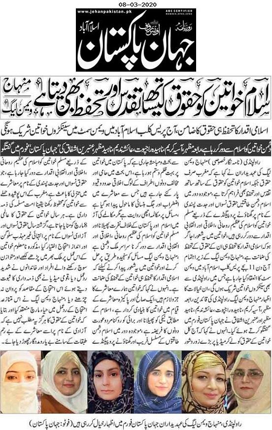 Minhaj-ul-Quran  Print Media Coverage JAHAN PAKISTAN BACK PAGE