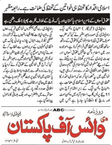 Minhaj-ul-Quran  Print Media Coverage VOICE OF PAKISTAN PAGE-02