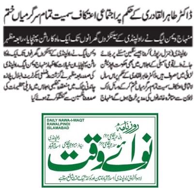 Mustafavi Student Movement Print Media Coverage DAILY NAWAI WAQT PAGE-02